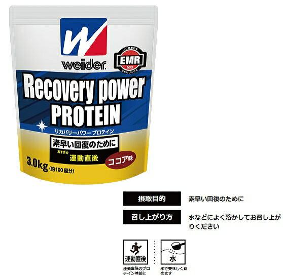 ウイダー weider リカバリー パワー プロテイン 3.0kg 森永