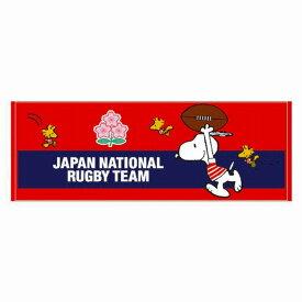 【スヌーピー】 ラグビー 日本代表 コラボグッズ ミニバスタオル 第3弾
