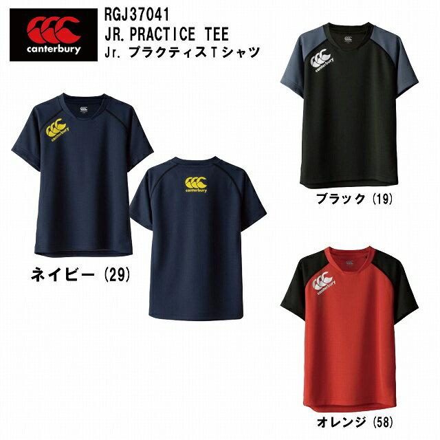 【CANTERBURY】 カンタベリー ジュニア ラグビー プラクティスTシャツ RGJ37041 【ラグビー】