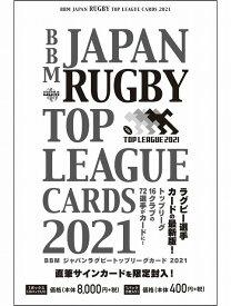 BBM ジャパン ラグビートップリーグカード2021 BOX 1ボックス/20パック入り(1パック5枚入り) 直筆サインカード限定封入!