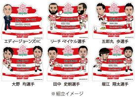 【40%OFF】 ラグビー 日本代表 アクリルスタンド