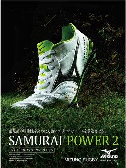 美津浓武士 POWER2 武士功率 2 橄榄球鞋穗宽超宽 02P19Jun15