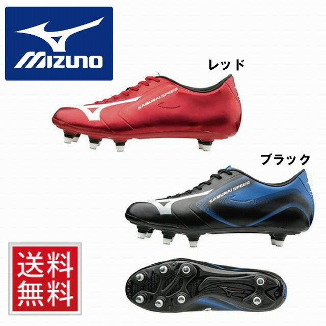 【MIZUNO】 ミズノ サムライスピード 2 ラグビー スパイク 取替式 【R1GA17111】