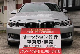 24年式BMW328iラグジュアリーP 業販価格で買える!