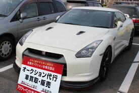 20年式GT-Rプレミアム・エディション  買取店よりトータルで51万高く売れました!