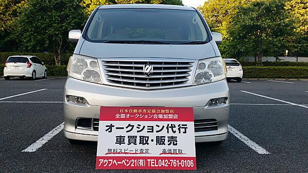 トヨタ アルファードV MZ 業者価格でオークション会場で買える!