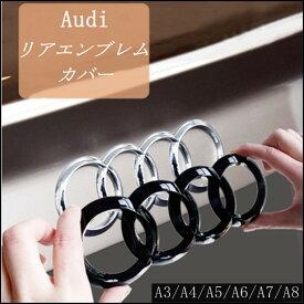 【送料無料】アウディ Audi エンブレム カバー【純正に貼付けタイプ】A3 A4 A5 A6 A7 A8 リア トランク 用 スポーツ 仕様 ロゴ 社外品 S / RS同様
