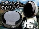 高級仕様|ステンレス製|スペアタイヤカバー|265/70/R16|ブラック|黒|フラットタイプ|盗難防止&微調整用ロック機構付|リア|新品|FJ0815