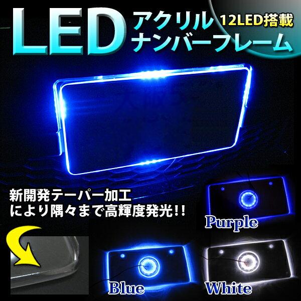 12V専用|12LED搭載|アクリルナンバープレート|LEDカラー⇒青/紫/白|軽自動車・普通車|ネオン光|テーパー加工|ドレスアップ|FJ1022