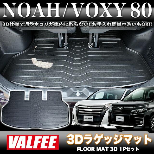 【VALFEE】 バルフィ ノア ヴォクシー 80系 3Dラゲッジマット FJ4001