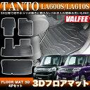 【VALFEE】 バルフィ タント タントカスタム LA600S / LA610S 対応 3Dフロアマット 4Pセット | FJ4002