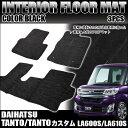 タント / タントカスタム LA600S / LA610S フロアマット カラー:ブラック 3Pセット | FJ4052