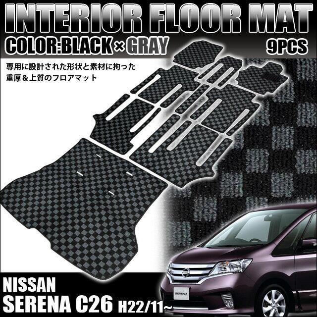 フロアマット 車種設計 【セレナ c26系】 黒×灰 豪華フルセット 9P FJ3133