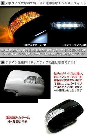【塗装済】純正交換式■アルファード10系前期■36LEDウィンカー付ドアミラーセット フットランプ KMF30 条件付送料無料