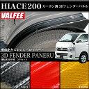 【VALFEE】 バルフィ カーボン調【ハイエース200系 専用】3Dインテリアパネルセット2Pセット〔フロントフェンダーパ…