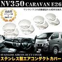 NV350 キャラバン E26系 専用 ステンレス&鏡面メッキ仕上げ エアコンダクトカバー |FJ3141