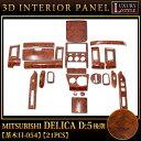 デリカD5系 後期専用 3Dインテリアパネル 21Pセット 茶木目 054 | FJ3193