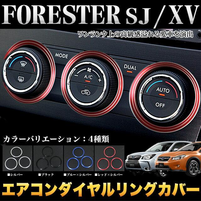 フォレスター SJ 系 XV GP7 系 エアコンダイヤルリングカバー FJ3495
