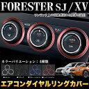 フォレスター SJ 系 / XV GP7 系 専用 エアコンダイヤルリングカバー|FJ3495