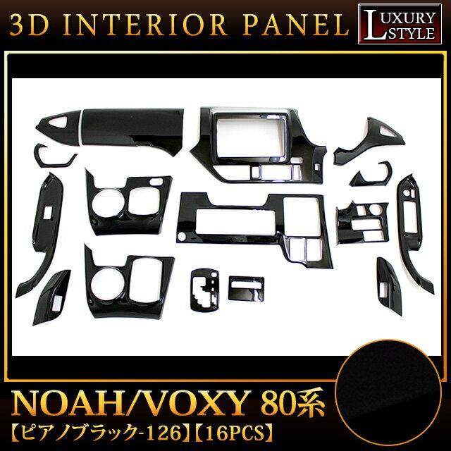 ノア / ヴォクシー80系 3D インテリアパネル セット 16P ピアノブラック |FJ4248