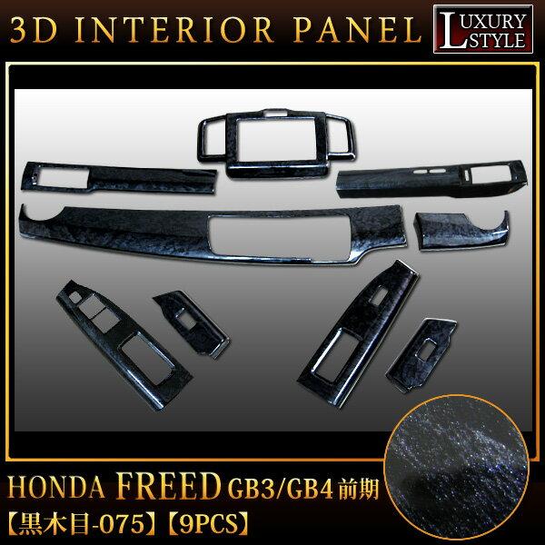 フリード GB3/GB4系 前期 立体 3Dインテリアパネル セット 9P 黒木目 / 075 |FJ0146