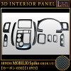 立体 3D 面板 ♦ mobilio 穗 GB/GK1 系统唯一 ♦ 3D 内部面板装置 | 炭黑 11 P | 真正碳 | 新 | 本田 | FJ0151