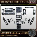 立体3Dパネル【デリカD5系 後期専用】3Dインテリアパネルセット|21P 【黒木目/075】ブラックウッド|ウッドパネル|新品|三菱|FJ1816
