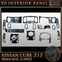 立体3Dパネル【キューブZ12系 専用】3Dインテリアパネルセット|17P 【黒木目/075】ブラックウッド|新品|日産|FJ2537