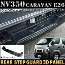 VALFEE バルフィ NV350 キャラバン E26 専用 ブラックカーボン リアステップガード|FJ3217-black