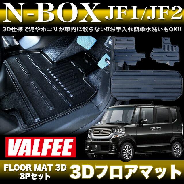 【VALFEE】 バルフィ N-BOX N-BOXカスタム JF1 JF2 3Dフロアマット 3Pセット FJ3429