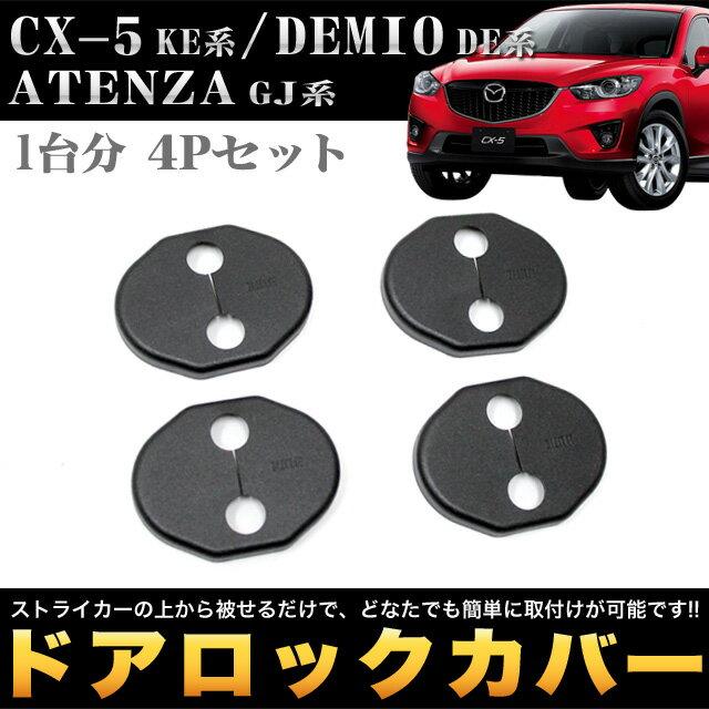ホンダ ダイハツ スズキ 日産 マツダ スバル ドアロックカバー CX-5 アテンザ デミオ N-BOX ヴェゼル フィット フリード ステップワゴン タント ムーヴ ワゴンR ルークス プレマシー etc 4Pセット FJ3711