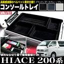 【VALFEE】バルフィ ハイエース 200系 標準/ワイド ベルベット センターコンソールトレイ |FJ4085