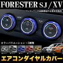 フォレスター SJ 系 / XV GP7 系 専用 エアコンダイヤルカバー|FJ4096