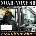 ノア / ヴォクシー80系 アシストグリップカバー ステンレス製&鏡面仕上げ 2P  FJ4169