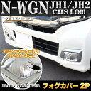【VALFEE】バルフィー N-WGN カスタム JH1/JH2系 フォグカバー カーボン調 2P | FJ4202