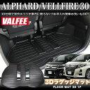 【VALFEE】バルフィー アルファード/ヴェルファイア 30系 3Dラゲッジマット 1P | FJ4229