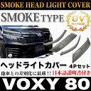 ヴォクシー 80系 スモークヘッドライトカバー 4P 両面テープで簡単取付 FJ4245