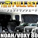 4層構造 ノア / ヴォクシー 80系 サンシェード 1台分フルセット 簡単吸盤取付【シルバー】1台分|FJ4302