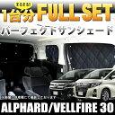 4層構造 アルファード/ヴェルファイア 30系 サンシェード 1台分フルセット 簡単吸盤取付【シルバー】1台分|FJ4303