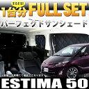 4層構造 エスティマ 50系 サンシェード 1台分フルセット 簡単吸盤取付【シルバー】1台分|FJ4305