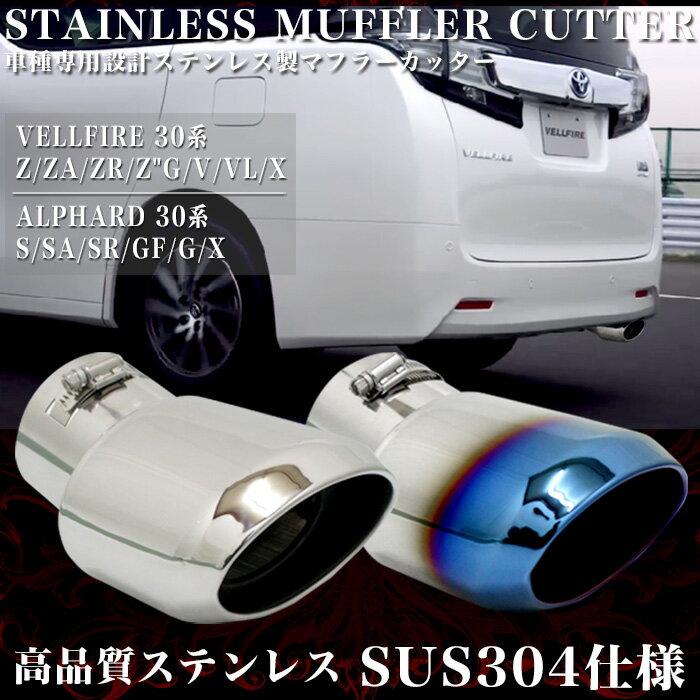 【エントリーで更にポイント5倍】 高品質ステンレス仕様SUS304 ヴェルファイア アルファード 30系 オーバル マフラーカッター ステンレス チタンカラー FJ4319