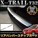エクストレイル T32系 リアバンパーステップガード サビに強いステンレス製&ヘアライン仕上げ 1P| FJ4363