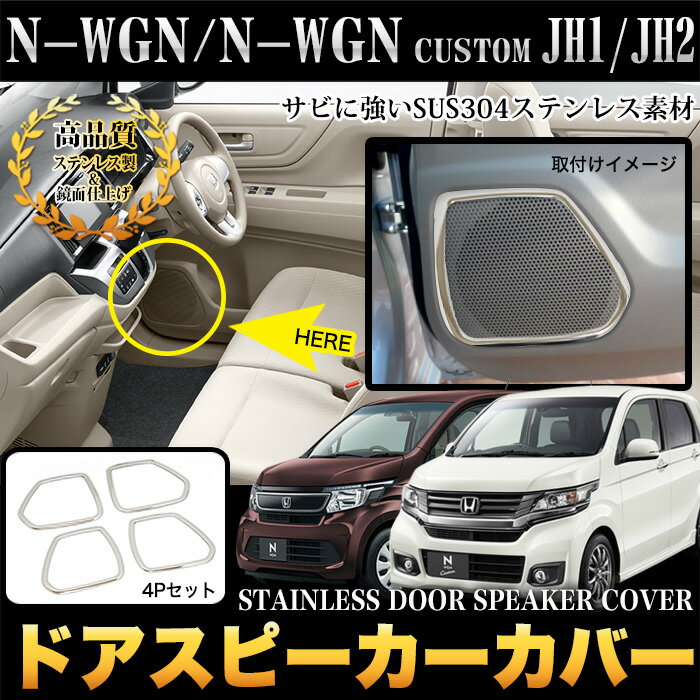 N-WGN N-WGNカスタム JH1 JH2系 ドアスピーカーカバー サビに強いステンレス製 鏡面 仕上げ フロント リア 4P FJ4390
