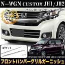 N-WGNカスタム JH1/JH2系 フロントバンパーグリルガーニッシュ サビに強いステンレス製&鏡面仕上げ 4P  FJ4397