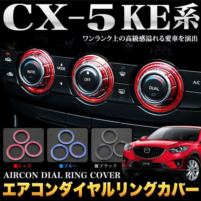 CX-5 KE系 アテンザセダン ワゴン GJ系 エアコンダイヤルリングカバー レッド ブルー ブラック FJ4400