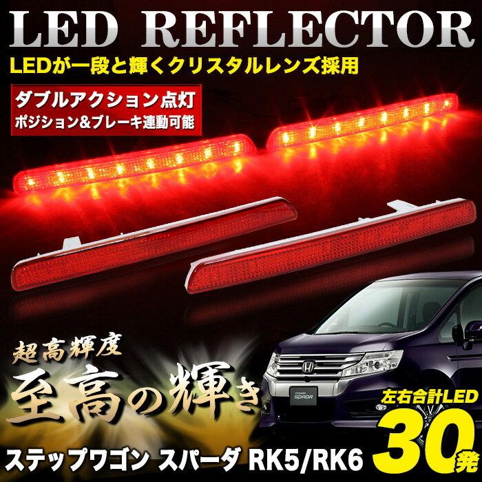 車検対応 SMDLED 30発搭載 ステップワゴン スパーダ RK5/RK6 LED リフレクター 左右セット カラー:レッド テールライト クリスタルレンズ ダブルアクション |FJ4428