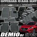デミオDJ系車種専用設計フロアマット5P全3色FJ4451
