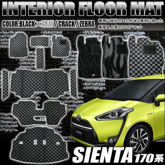 シエンタ 170系 車種専用設計 フロアマット サイドステップマット ラゲッジマット セット 9P 全3色 FJ4452