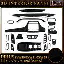 プリウス 50系 3D インテリアパネルセット 22P ピアノブラック |FJ4490
