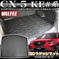 【VALFEE】バルフィー製CX-5KE系前期/後期対応3Dラゲッジマット車種専用設計1PFJ4546